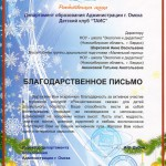 Благодарственное письмо_Рождественская сказка_Т.А. Аненкова