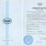 Свидетельство о КПК_2013 г.