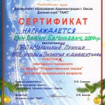 Сертификат_Рождественская сказка_Ким Вадим