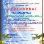 Сертификат_Рождественская сказка_Кравцова Алина