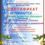Сертификат_Рождественская сказка_Красилов Климентий