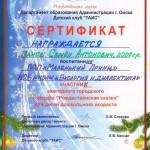 Сертификат_Рождественская сказка_Панов Семён