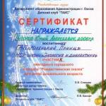 Сертификат_Рождественская сказка_Тихонов Юрий